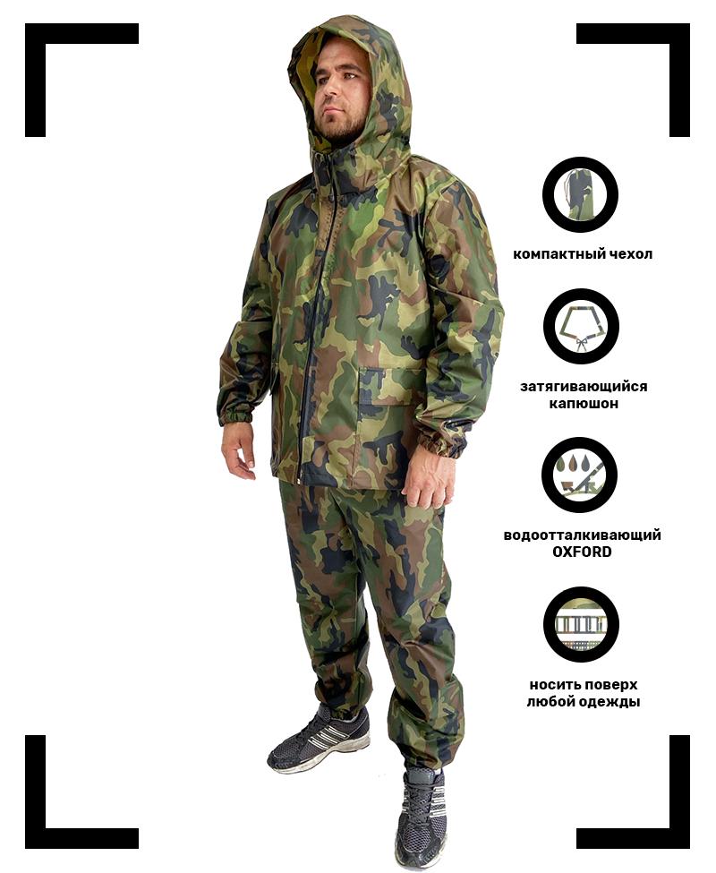 Костюм-дождевик ветро-влагозащитный КАМУФЛЯЖ<br /> (куртка+штаны)  размер 44-46 [15]