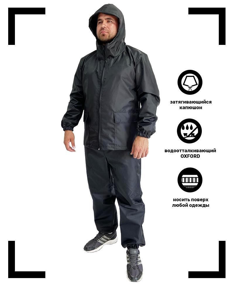 Костюм-дождевик ветро-влагозащитный ОДНОТОННЫЙ<br /> (куртка+штаны) размер 48-50 [15]